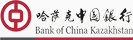 Bank of China Kazakhstan